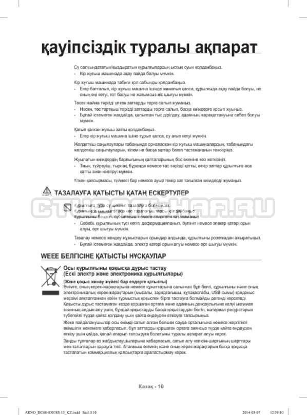 Инструкция Samsung WF-M124ZAU страница №102