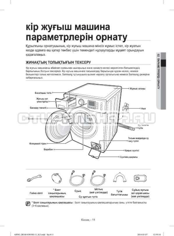 Инструкция Samsung WF-M124ZAU страница №103