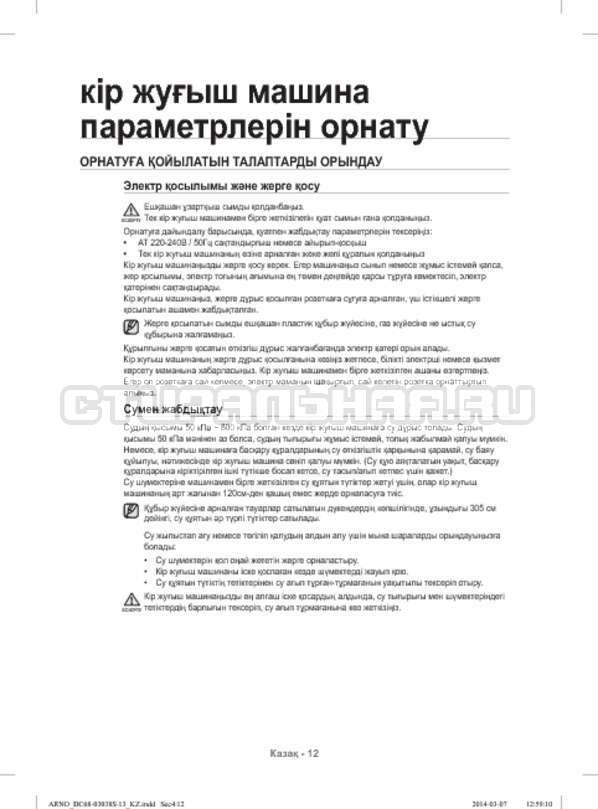 Инструкция Samsung WF-M124ZAU страница №104