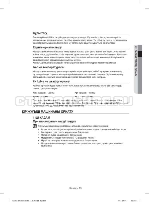 Инструкция Samsung WF-M124ZAU страница №105