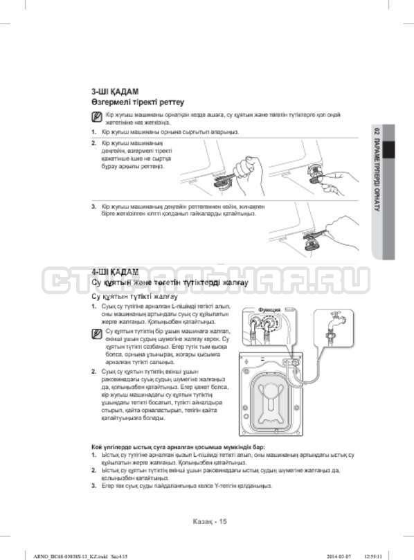 Инструкция Samsung WF-M124ZAU страница №107
