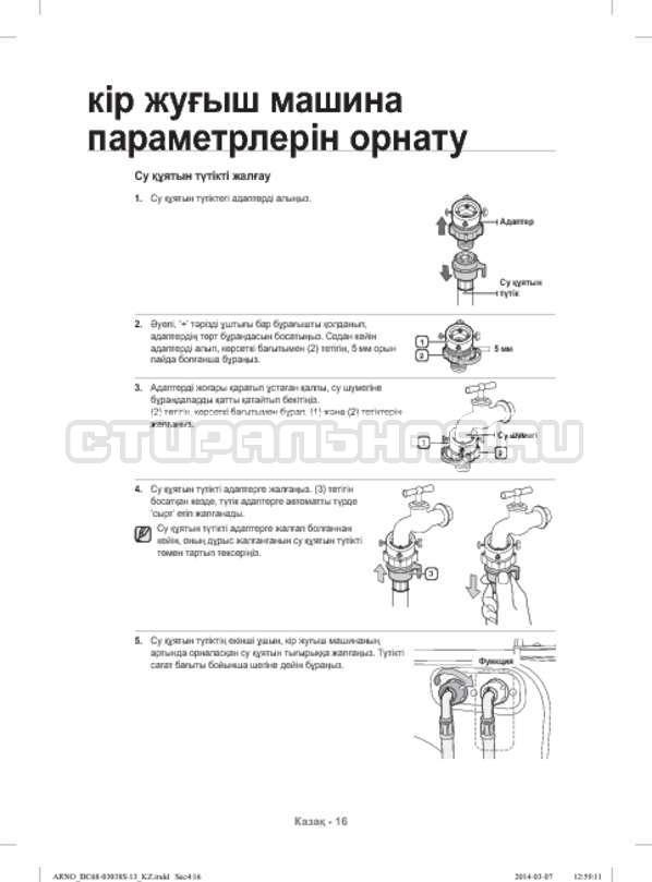 Инструкция Samsung WF-M124ZAU страница №108
