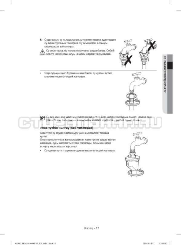 Инструкция Samsung WF-M124ZAU страница №109