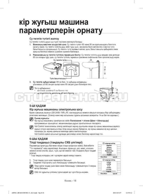 Инструкция Samsung WF-M124ZAU страница №110