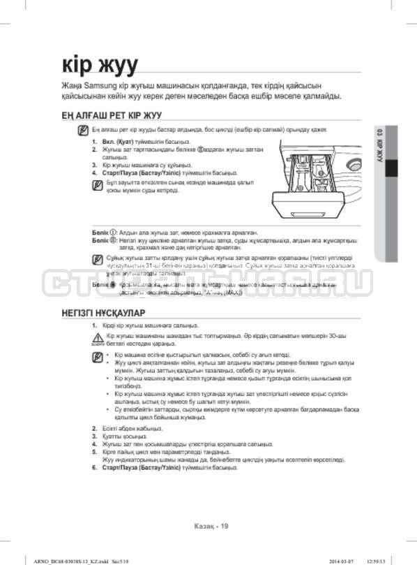 Инструкция Samsung WF-M124ZAU страница №111
