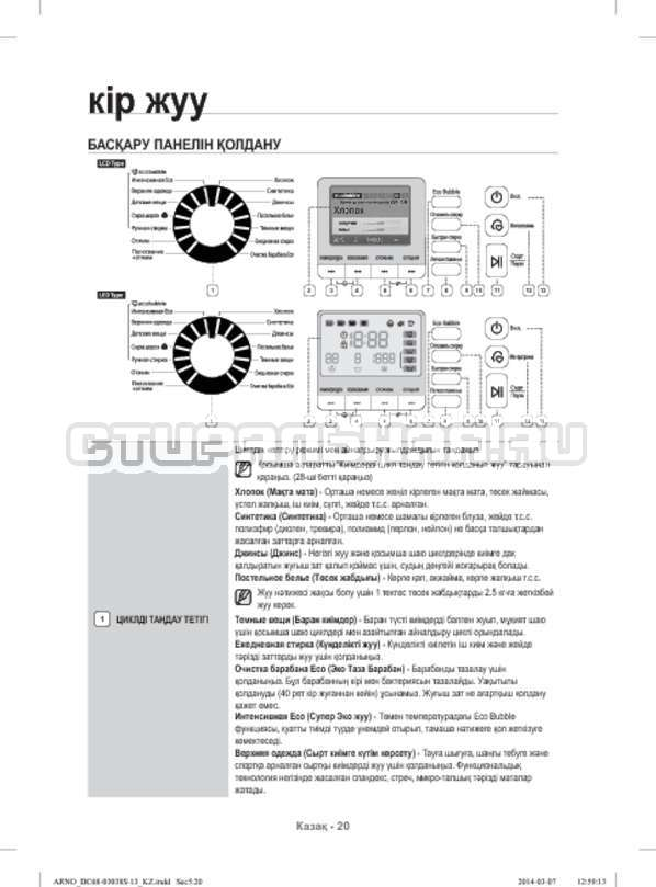 Инструкция Samsung WF-M124ZAU страница №112