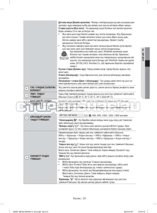 Инструкция Samsung WF-M124ZAU страница №113