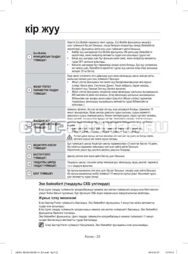 Инструкция Samsung WF-M124ZAU страница №114