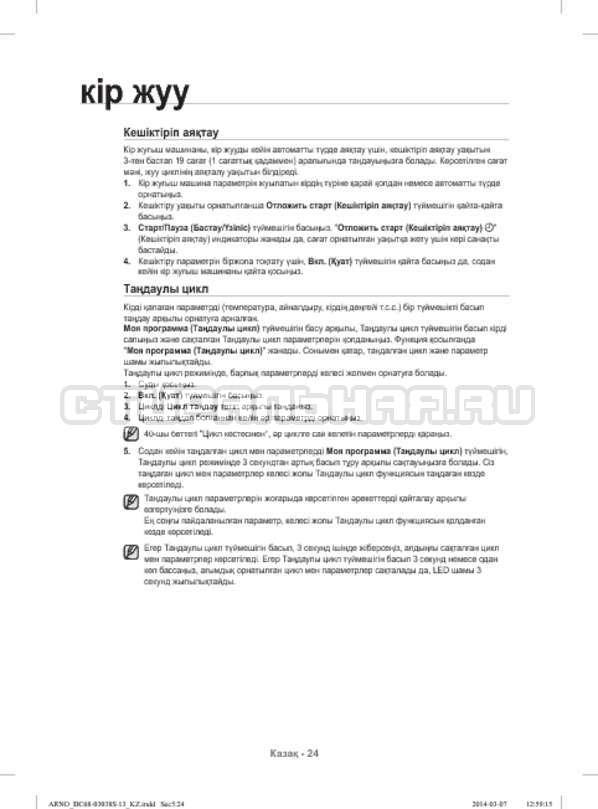 Инструкция Samsung WF-M124ZAU страница №116