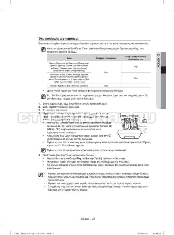 Инструкция Samsung WF-M124ZAU страница №117