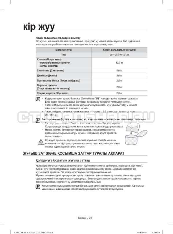 Инструкция Samsung WF-M124ZAU страница №120