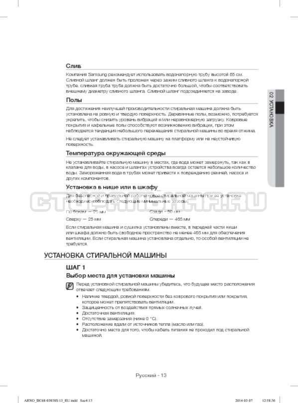 Инструкция Samsung WF-M124ZAU страница №13
