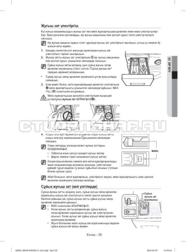 Инструкция Samsung WF-M124ZAU страница №121