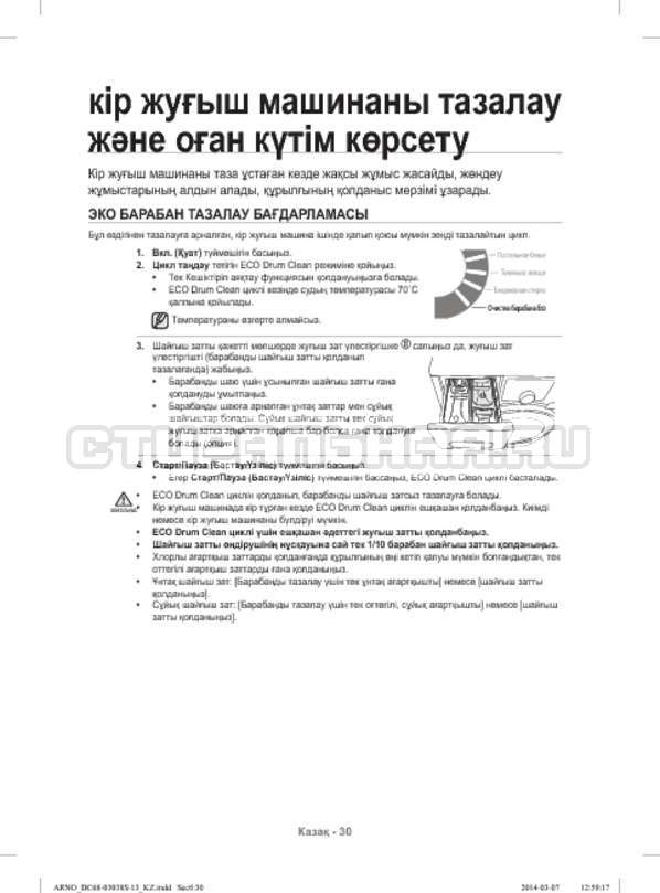 Инструкция Samsung WF-M124ZAU страница №122