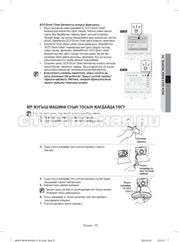Инструкция Samsung WF-M124ZAU страница №123