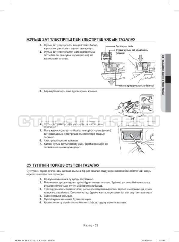 Инструкция Samsung WF-M124ZAU страница №125