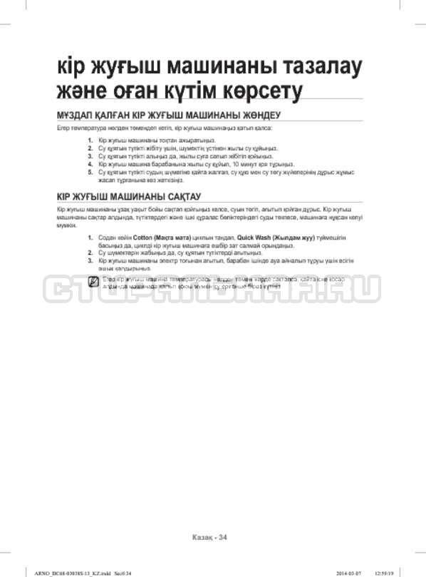 Инструкция Samsung WF-M124ZAU страница №126