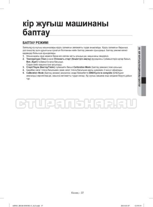 Инструкция Samsung WF-M124ZAU страница №129