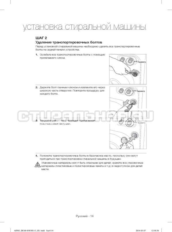 Инструкция Samsung WF-M124ZAU страница №14