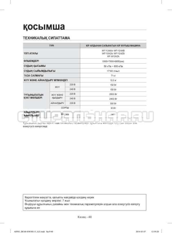 Инструкция Samsung WF-M124ZAU страница №132