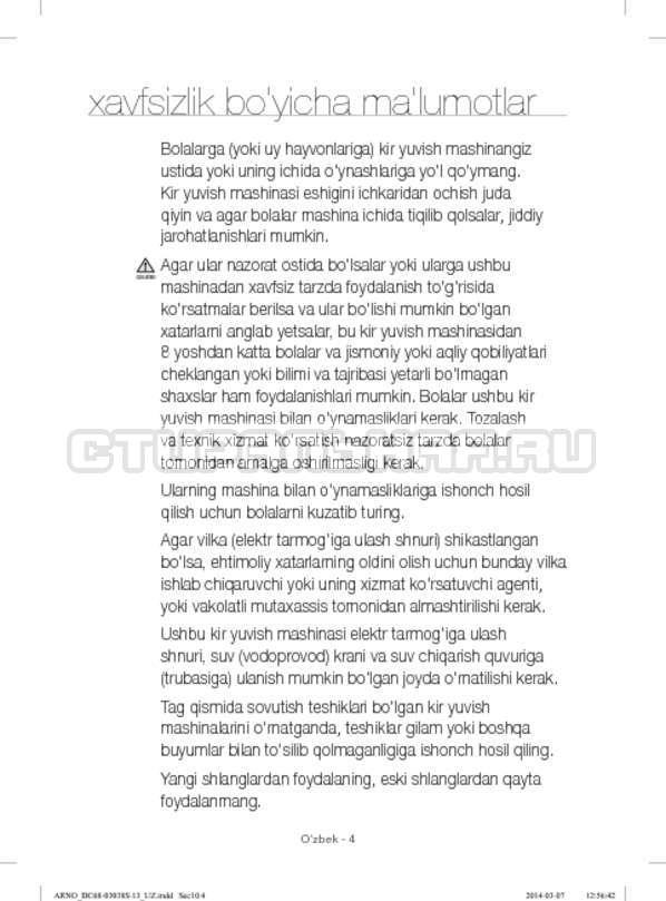 Инструкция Samsung WF-M124ZAU страница №140