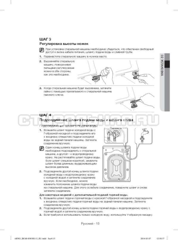Инструкция Samsung WF-M124ZAU страница №15