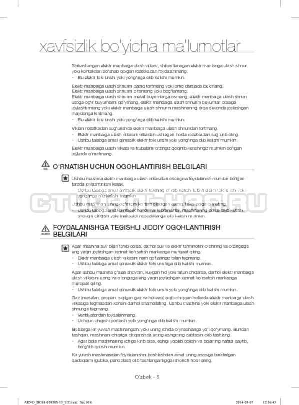 Инструкция Samsung WF-M124ZAU страница №142