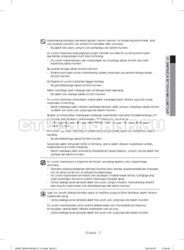 Инструкция Samsung WF-M124ZAU страница №143