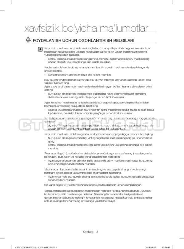 Инструкция Samsung WF-M124ZAU страница №144