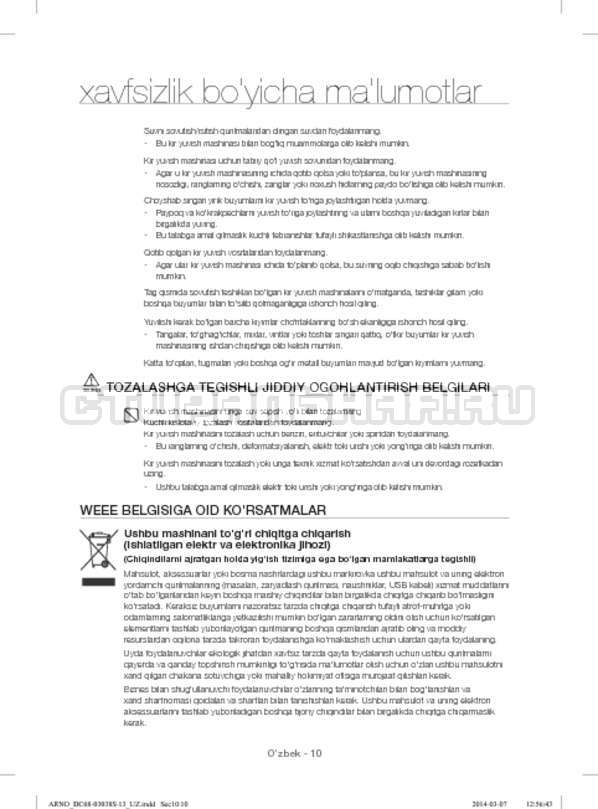 Инструкция Samsung WF-M124ZAU страница №146