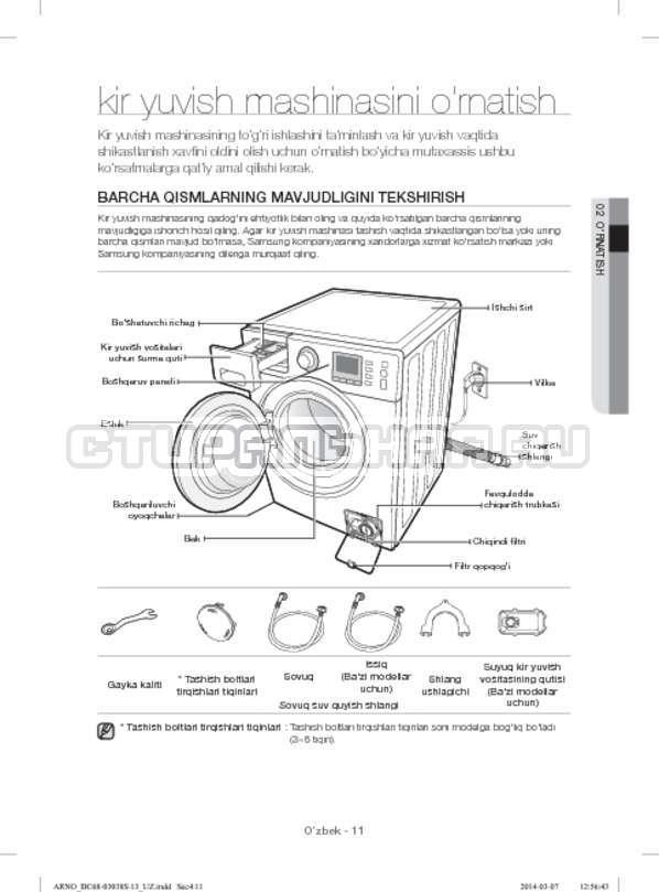 Инструкция Samsung WF-M124ZAU страница №147