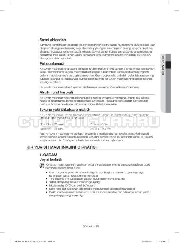 Инструкция Samsung WF-M124ZAU страница №149