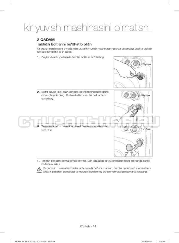 Инструкция Samsung WF-M124ZAU страница №150