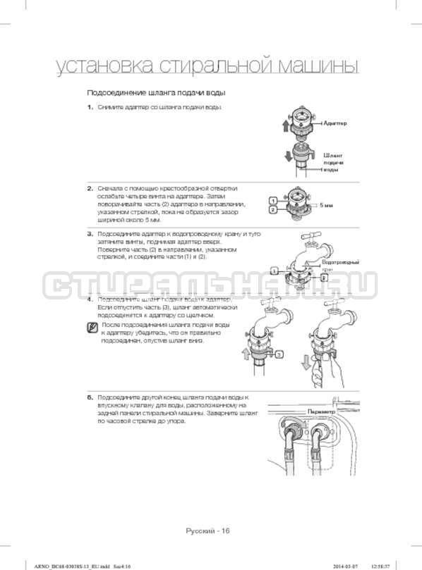 Инструкция Samsung WF-M124ZAU страница №16