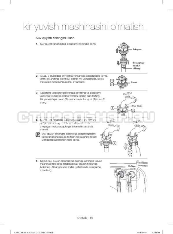 Инструкция Samsung WF-M124ZAU страница №152
