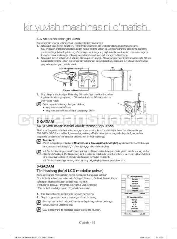 Инструкция Samsung WF-M124ZAU страница №154