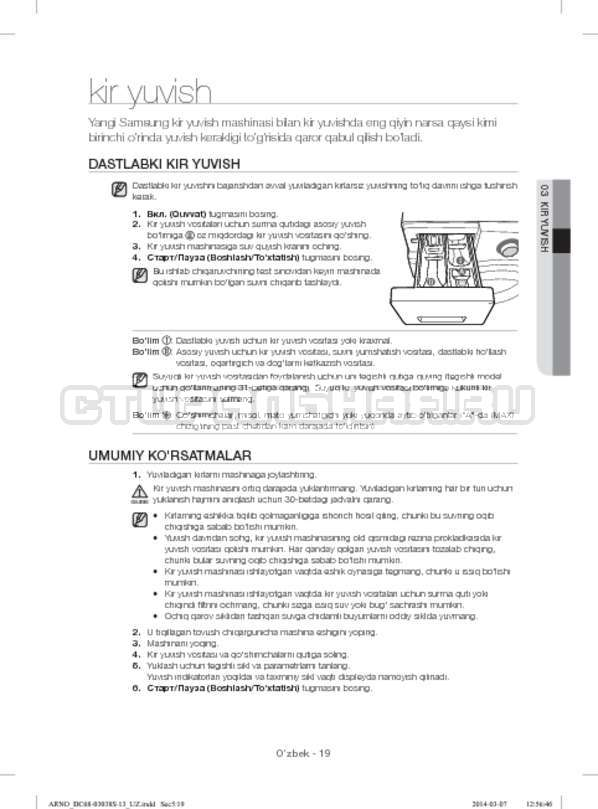 Инструкция Samsung WF-M124ZAU страница №155