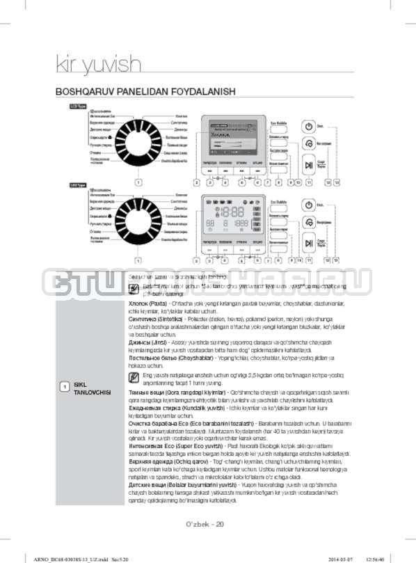 Инструкция Samsung WF-M124ZAU страница №156