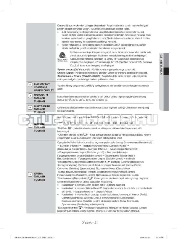 Инструкция Samsung WF-M124ZAU страница №157