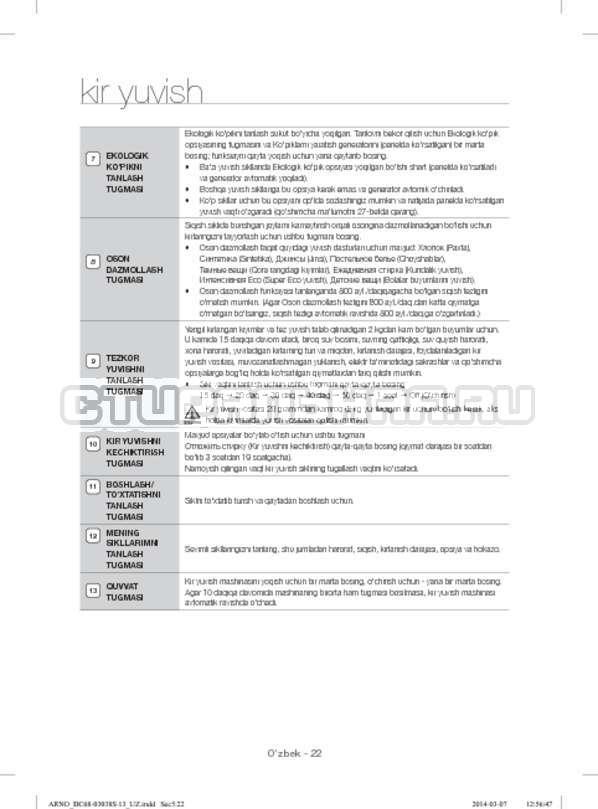 Инструкция Samsung WF-M124ZAU страница №158