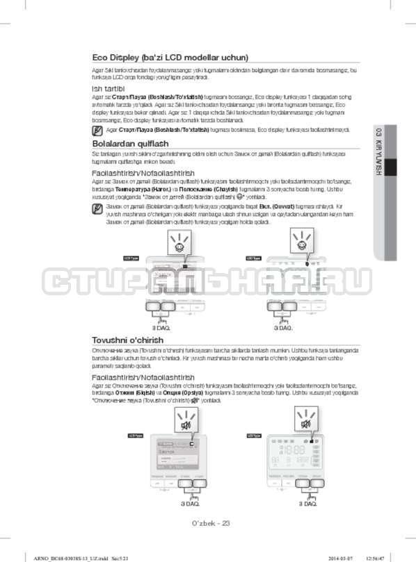 Инструкция Samsung WF-M124ZAU страница №159