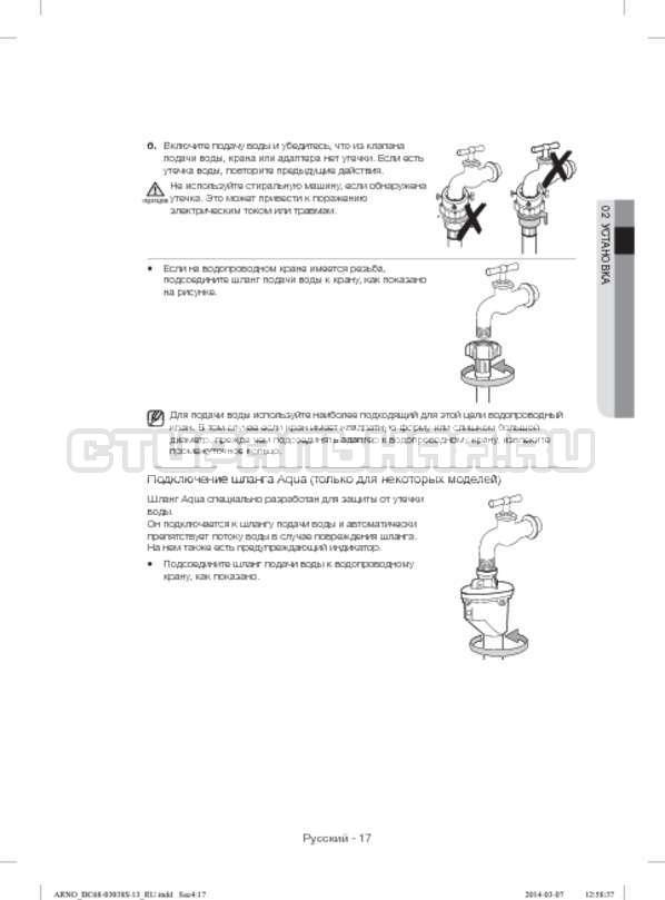 Инструкция Samsung WF-M124ZAU страница №17