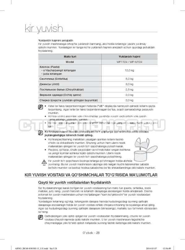 Инструкция Samsung WF-M124ZAU страница №164