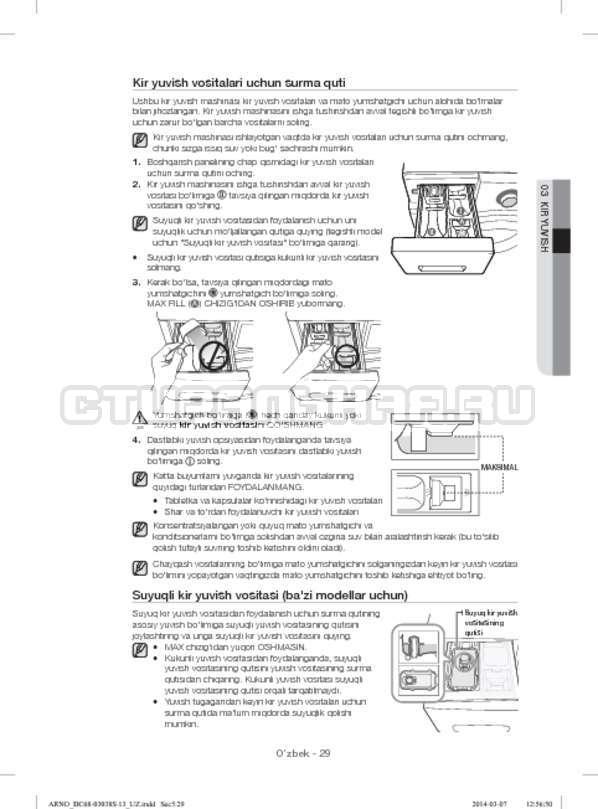 Инструкция Samsung WF-M124ZAU страница №165