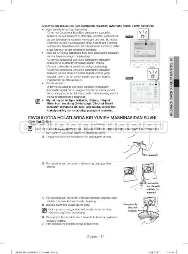 Инструкция Samsung WF-M124ZAU страница №167