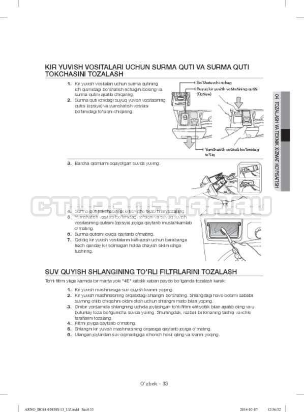 Инструкция Samsung WF-M124ZAU страница №169