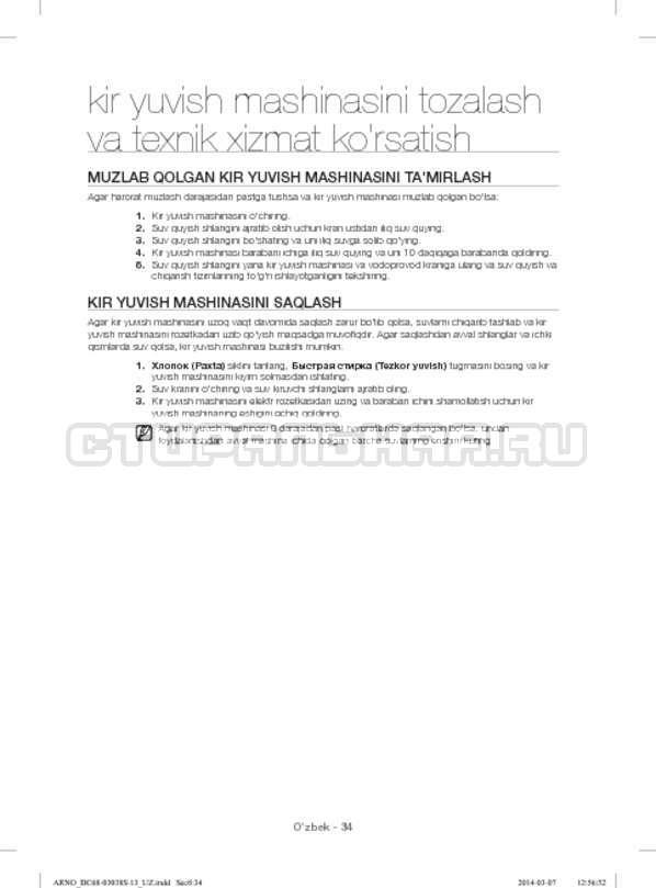 Инструкция Samsung WF-M124ZAU страница №170