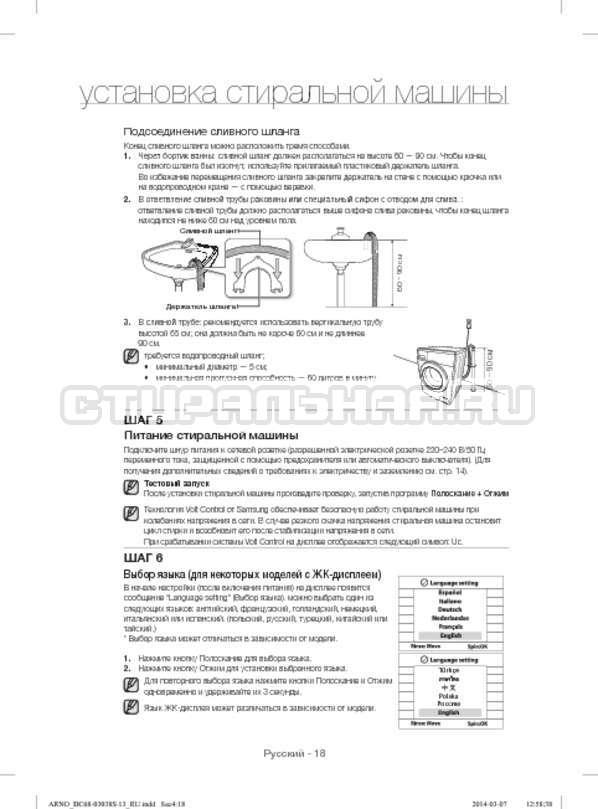 Инструкция Samsung WF-M124ZAU страница №18