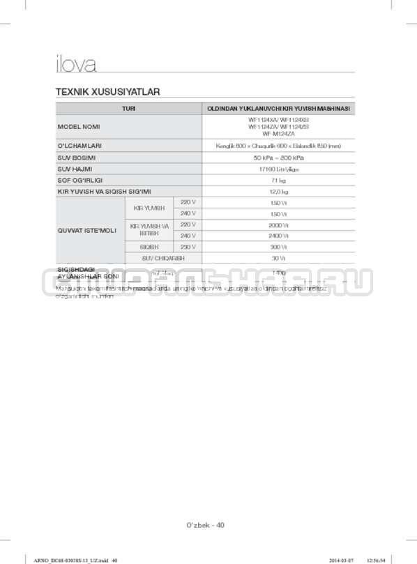 Инструкция Samsung WF-M124ZAU страница №176
