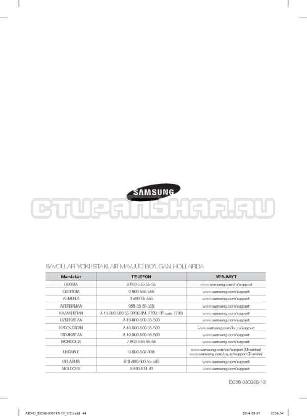Инструкция Samsung WF-M124ZAU страница №180